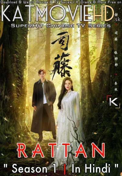 Rattan (Season 1) Hindi Dub (ORG) WebRip 480p 720p 1080p HD (2021 Chinese TV Series) [Episode 16-20 Added]