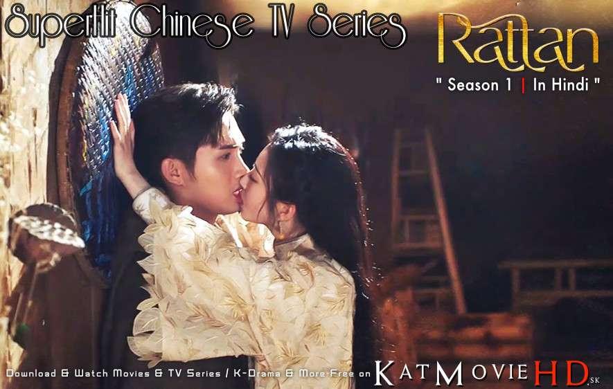 Download Rattan (2021) In Hindi 480p & 720p HDRip (Chinese: 司藤; RR: Si Teng) Chinese Drama Hindi Dubbed] ) [ Rattan Season 1 All Episodes] Free Download on Katmoviehd.se
