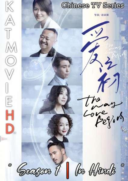 The Way Love Begins (Season 1) Hindi Dubbed (ORG) WebRip 720p HD (Chinese TV Series) [EP 31-35 Added]