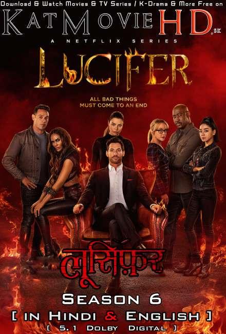Lucifer (Season 6) Hindi Dubbed (5.1 DD) [Dual Audio] All Episodes | WEB-DL 1080p 720p 480p HD [2021 Netflix Series]