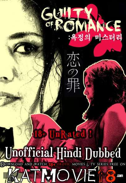 [18+] Guilty of Romance (2011) UNRATED Hindi Dubbed (Unofficial) [Dual Audio] BluRay 1080p 720p 480p – Japanese Erotic Movie