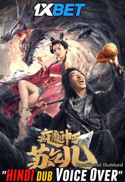 Crazy Beggar SuQiEr (2020) Hindi (Voice Over) Dubbed+ Chinese [Dual Audio] WebRip 720p [1XBET]
