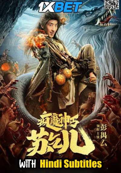 King of the New Beggars (2021) Full Movie [In Chinese] With Hindi Subtitles | WebRip 720p [1XBET]