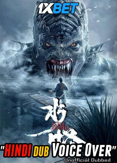 Download Water Monster 2 (2021) Hindi (Voice Over) Dubbed+ Chinese [Dual Audio] WebRip 720p [1XBET] Full Movie Online On 1xcinema.com & KatMovieHD.sk