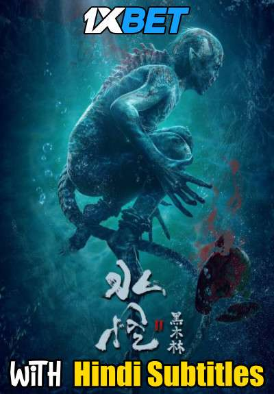 Download Water Monster 2 (2021) Full Movie [In Chinese] With Hindi Subtitles | WebRip 720p [1XBET] FREE on 1XCinema.com & KatMovieHD.sk
