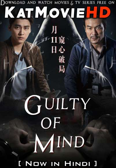 Guilty of Mind (2017) Hindi Dubbed (ORG) WEB-DL 1080p 720p 480p HD [Full Movie]