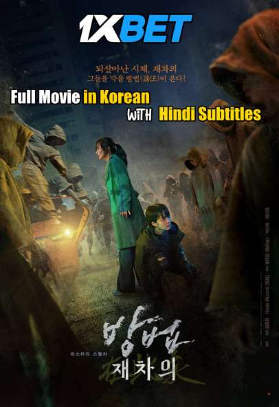The Cursed: Dead Man's Prey (2021) Full Movie [In Korean] With Hindi Subtitles | WebRip 720p [1XBET]
