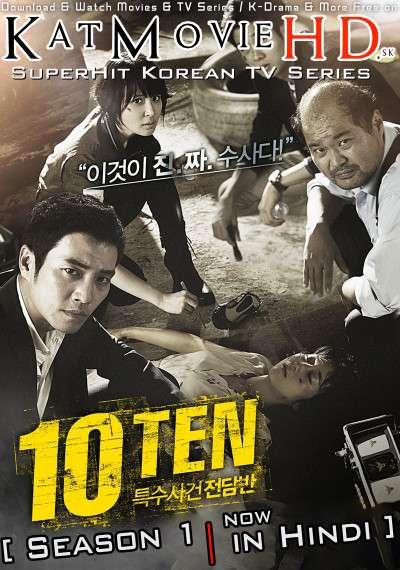 Special Affairs Team TEN (Season 1) Hindi Dubbed (ORG) [All Episodes] Web-DL 720p & 480p HD (2011 Korean Drama Series)