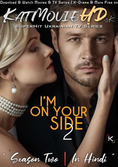 I'm On Your Side: Season 2 (Hindi Dubbed) Web-DL 720p HD [S02 Episodes 21-24 ] Ukrainian TV Series
