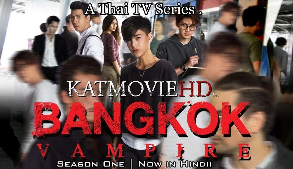 Download Bangkok Vampire (2019) In Hindi 480p & 720p HDRip (Thai: รสลินล่าVampire; RR: Rosalin Lah Vampire) Thai Drama Hindi Dubbed] ) [ Bangkok Vampire Season 1 All Episodes] Free Download on Katmoviehd.se