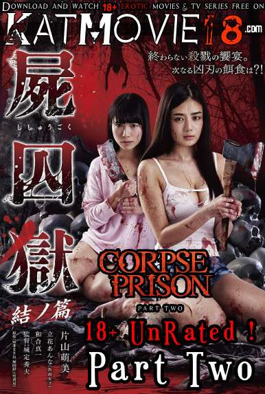 [18+] Corpse Prison – Part 2 (2017) UNRATED Web-DL 1080p 720p 480p [In Japanese + English Subs] Erotic Movie [Watch Online / Download]