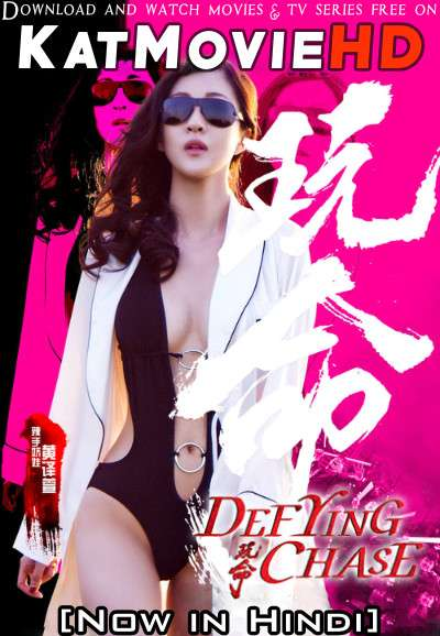 Defying Chase (2018) Hindi Dubbed (ORG 2.0 DD) Web-DL 1080p 720p 480p HD [Chinese Action Film]