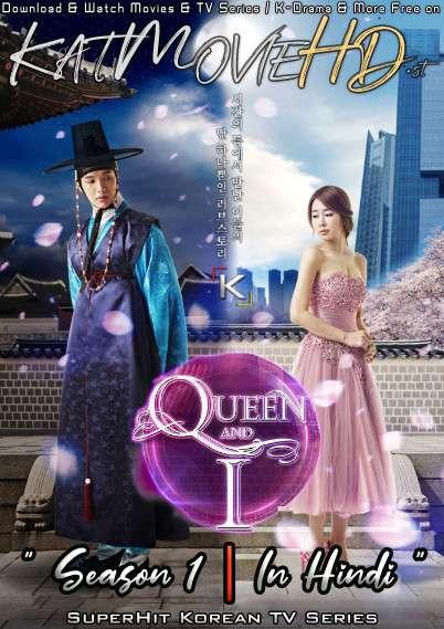 Queen and I (Season 1) Hindi Dubbed (ORG) [All Episode 1-16] WebRip 1080p 720p 480p HD (2012 Korean Drama Series)