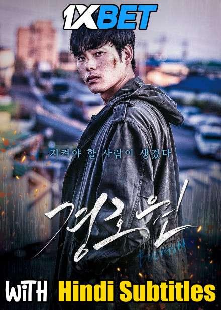 Download Bodyguard (2020) Full Movie [In Korean] With Hindi Subtitles | WebRip 720p [1XBET] FREE on 1XCinema.com & KatMovieHD.sk