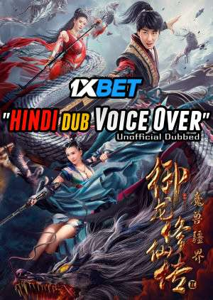 Dragon Sword: Outlander (2021) Hindi (Voice Over) Dubbed+ Chinese [Dual Audio] WebRip 720p [1XBET]