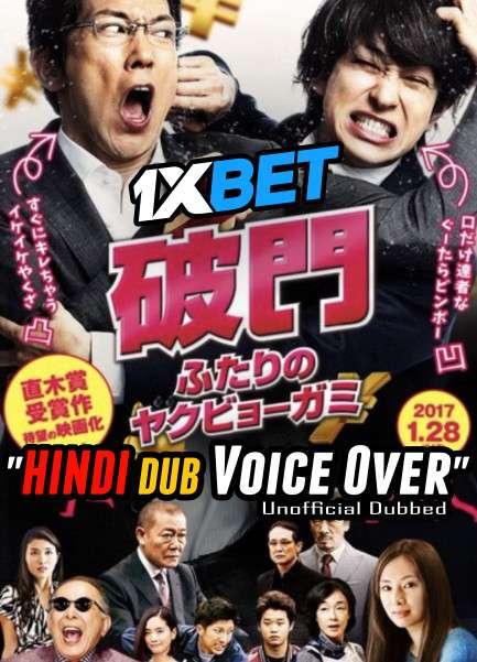 Hamon: Yakuza Boogie (2017) Hindi (Voice Over) Dubbed+ Japanese [Dual Audio] WebRip 720p [1XBET]
