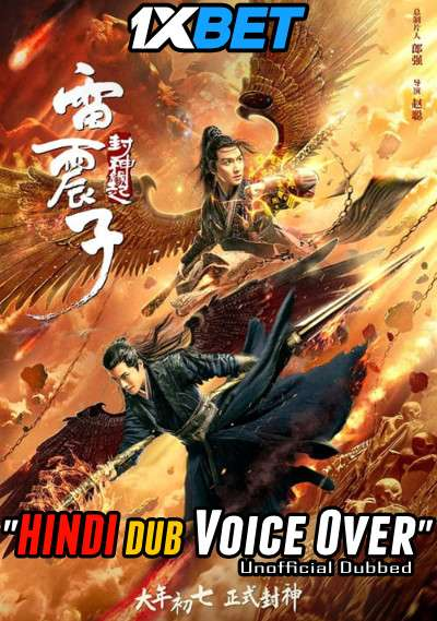 Leizhenzi: The Origin of the Gods (2021) Hindi (Voice Over) Dubbed+ Chinese [Dual Audio] WebRip 720p [1XBET]