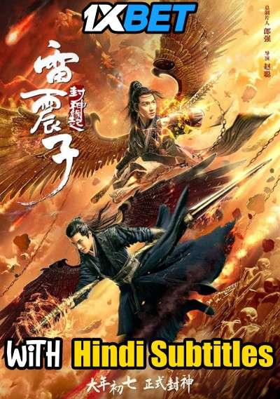 Download Leizhenzi: The Origin of the Gods (2021) Full Movie [In Chinese] With Hindi Subtitles | WebRip 720p [1XBET] FREE on 1XCinema.com & KatMovieHD.sk