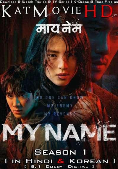 My Name (Season 1) Hindi + Korean + English [Multi Audio] WEB-DL 1080p 720p 480p HD [2021 Netflix K-Drama Series]