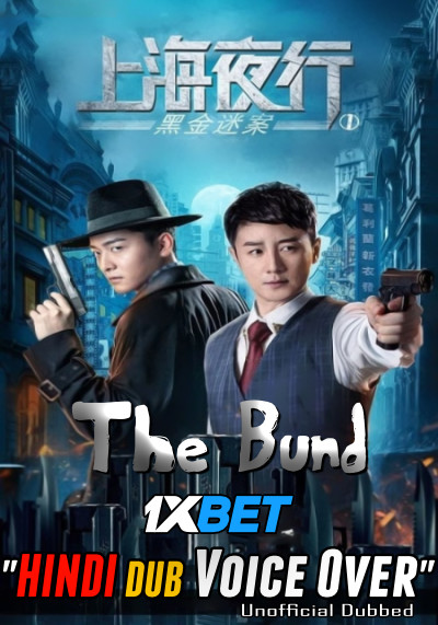 The Bund (2021) Hindi (Voice Over) Dubbed+ Chinese [Dual Audio] WebRip 720p [1XBET]