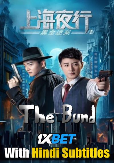 The Bund (2021) Full Movie [In Chinese] With Hindi Subtitles | WebRip 720p [1XBET]