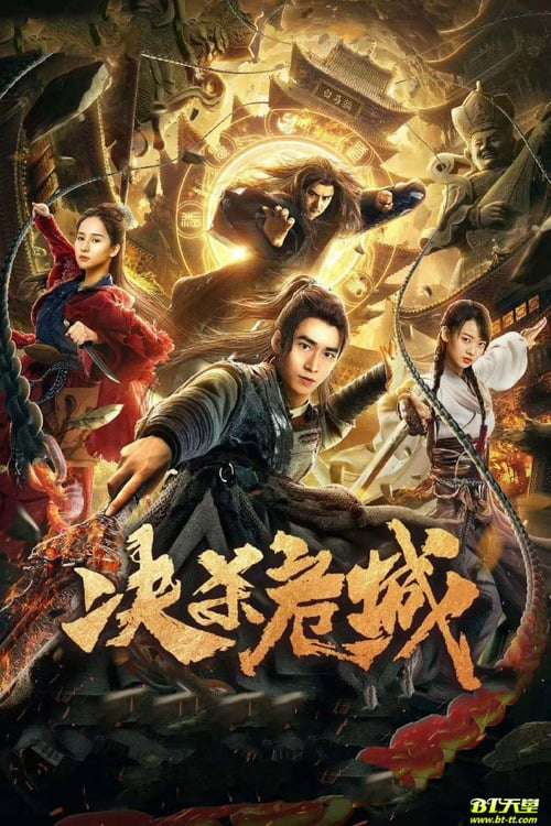 Kill The Dangerous City (2020) Hindi (Voice Over) Dubbed+ Chinese [Dual Audio] WebRip 720p [1XBET]