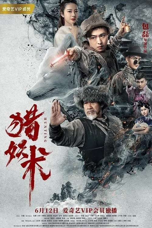 Witchcraft (2020) Hindi (Voice Over) Dubbed+ Chinese [Dual Audio] WebRip 720p [1XBET]