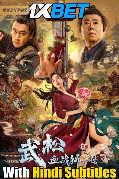 The Legend of Justice WuSong (2021) Full Movie [In Chinese] With Hindi Subtitles   WebRip 720p [1XBET]